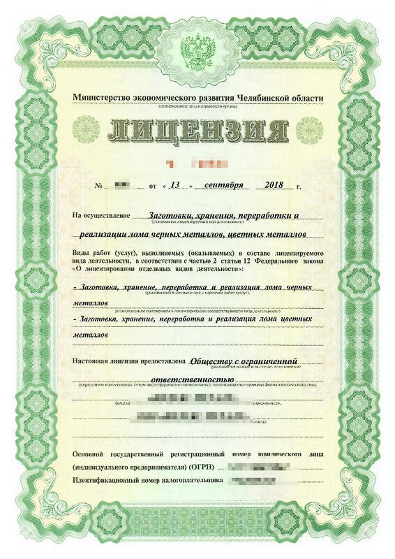 Договор субаренды на площадку для осуществления деятельности с ломом черных и цветных металлов